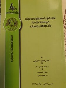 Higher Education among Israeli Arabs in the State of Jordan: Safe Haven and Challenges