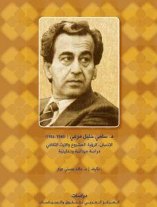 The Life and Concepts of the Palestinian Educationalist Dr. Sami Marai: The Man and the Vision