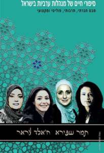 Life stories of female Arab managers in Israel: A social, cultural, political, and professional observation