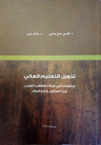 Internationalization of Higher Education: A Study in the Mobility of Arab Students from Israel to Other Countries