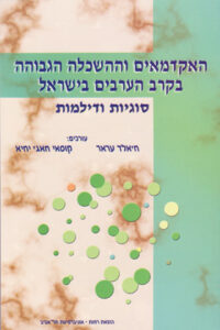 Arab Academics And Higher Education In Israel: Issues And Dilemmas