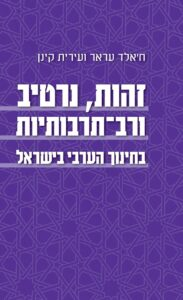 Identity, Narrative And Multiculturalism In Arab Education In Israel. Haifa: Pardes Publication